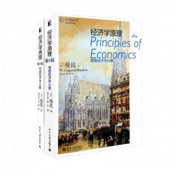 经济学原理(微观经济学分册第6版)&(宏观经济学分册第6版)(共2册)