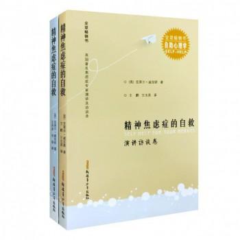 精神焦虑症的自救(演讲访谈卷)&精神焦虑症的自救(病理分析卷)(共2册)