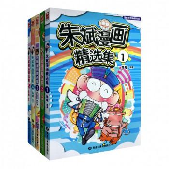 朱斌漫画精选集(1-5 共5册)/漫画世界幽默系