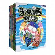 朱斌漫画精选集(1-5册)