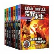 荒野求生少年生存小说系列(共7册)