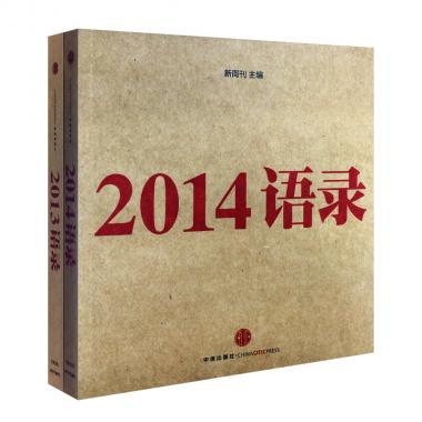 2014语录(赠2013语录)
