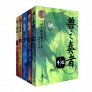 兽之奏者(共5册)