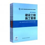 全国二级建造师执业资格考试用书(建筑工程管理与实务&法规&施工管理 共3册)