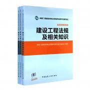 全国二级建造师执业资格考试用书(市政公用工程管理与实务&法规&施工管理 共3册)