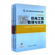 全国二级建造师执业资格考试用书(机电工程管理与实务&法规&施工管理 共3册)