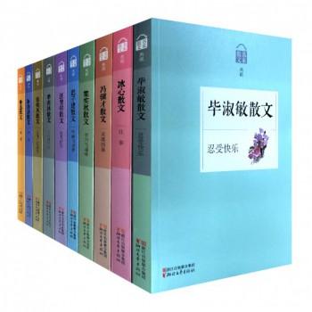 名家散文典藏系列(10册)