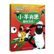 小羊肖恩趣味涂色(Ⅰ-Ⅲ5-8岁高级 共3册)