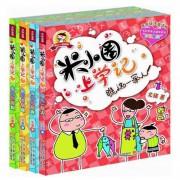 米小圈上学记(第一辑 共4册)