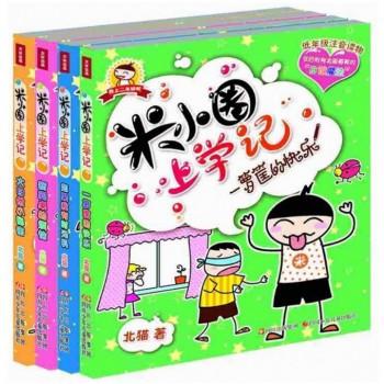 米小圈上学记(第二辑 共4册)