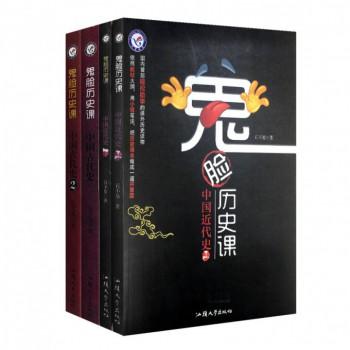 鬼脸历史课(中国近代史(上下)&中国古代史(1-2) 共4册)