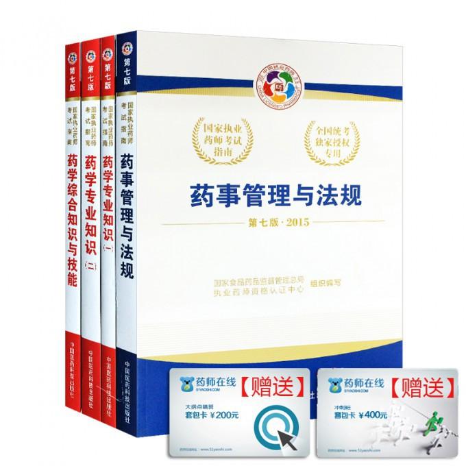执业西药师/第7版2015执业药师考试指南(共4册)