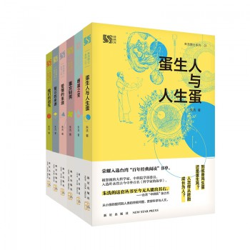 朱洗院士系列/科普经典文库(共6册)