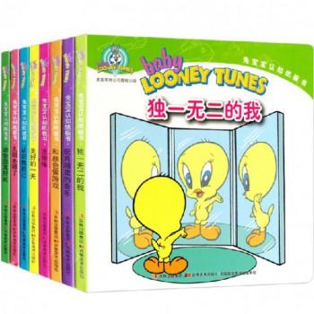 兔宝宝认知纸板书(共8册)