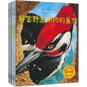 探秘野生动物世界(共4册)