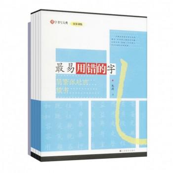 汉字书写大典 同步训练(简繁体对照楷书赠米字稿)(共5册)