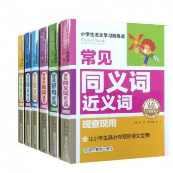 小学生语文学习随身读(共6册)