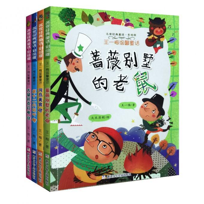 王一梅温馨童话/名家经典童话(彩绘版 共4册)