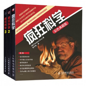 疯狂科学(1-3彩色典藏版 共3册)