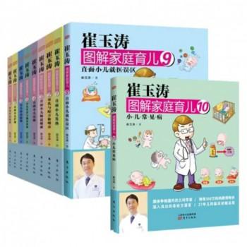 崔玉涛图解家庭育儿(1-10 共10册)