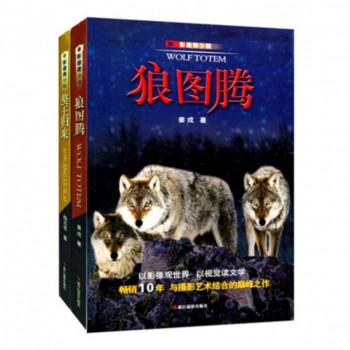 狼图腾&獒王归来(影像青少版)(共2册)