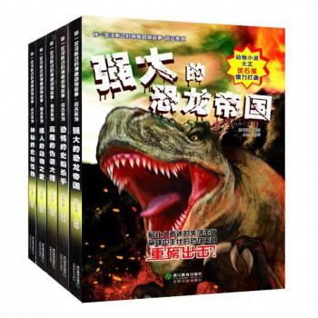 你一定没听过的神秘动物故事(共5册)