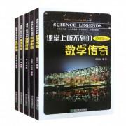 课堂上听不到的传奇·HAPPY LEARNING书系(初中理科版)(共5册)