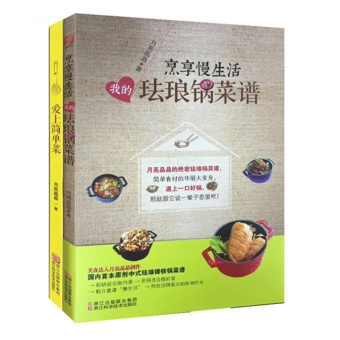 爱上简单菜&烹享慢生活(我的珐琅锅菜谱)(共2册)