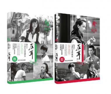左耳终结(2015电影纪念珍藏版)&左耳(2015电影纪念珍藏版)(共2册)