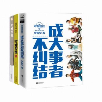 罗辑思维(共3册)
