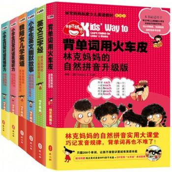 林克妈妈私家少儿英语教材系列(共6册)