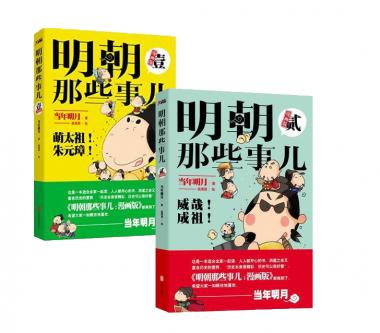 明朝那些事儿(1-2漫画版 共2册)