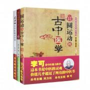 圆运动的古中医学与临证应用(共3册)