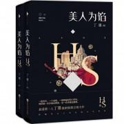 美人为馅(共2册)