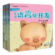 宝宝语言早开发(套装共10册)