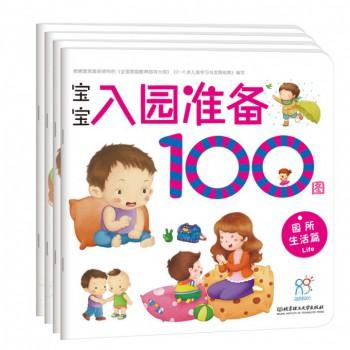 宝宝入园准备100图(套装共4册)