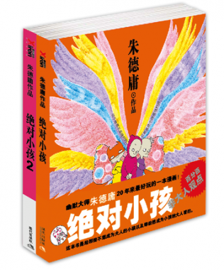 绝对小孩(共2册)/朱德庸作品
