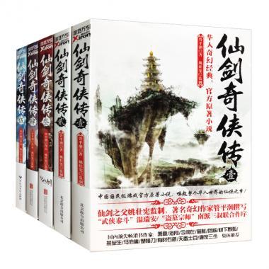 仙剑奇侠传(1-5 共5册)
