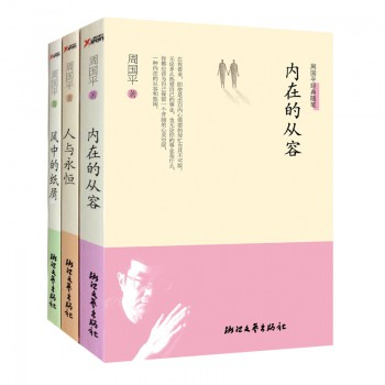 周国平经典随笔(共3册)