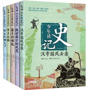 少年读史记(共5册)