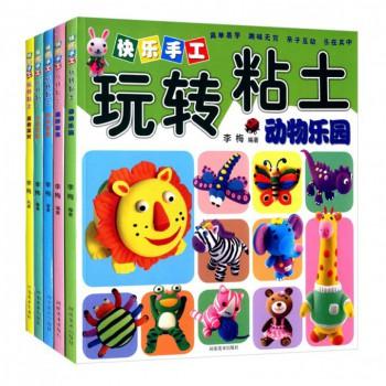 快乐手工玩转粘土(共5册)