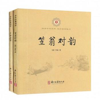 笠翁对韵&声律启蒙/中华经典诵读(共2册)