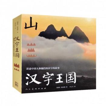 汉字王国(讲述中国人和他们的汉字的故事)(独家定制)