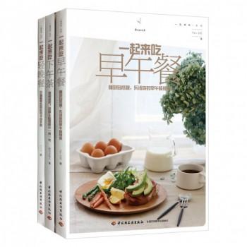 下厨房**的生活食谱(早午餐&下午茶&轻晚餐 共三册)