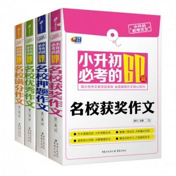 小升初必考的60篇名校作文(共4册)