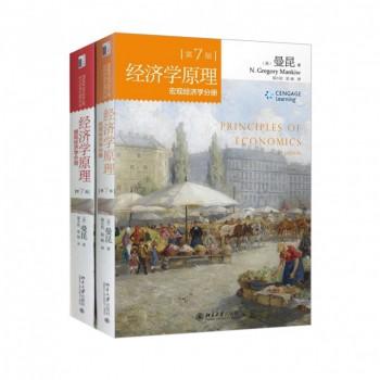 宏观经济学分册&微观经济学分册(共2册)/经济学原理(第7版)