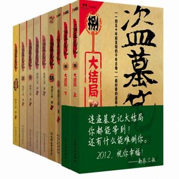 盗墓笔记(含壹刻 共9册)