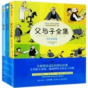 父与子全集(彩色双语版)&小王子&兔子坡(共3册)