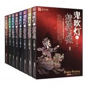 鬼吹灯(新版1-8 共8册)