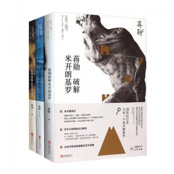 蒋勋破解达芬奇&梵高&米开朗基罗之美(共3册)
